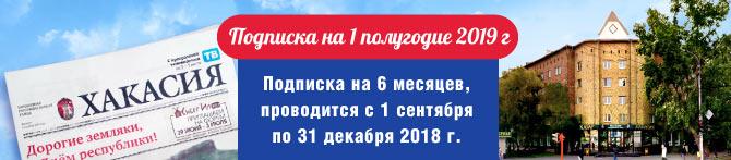 ТОП Подписка на 1 полугодие 2019 года