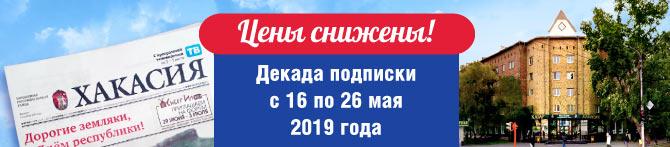 ТОП Декадная подписка с 16 по 26 мая 2019 года