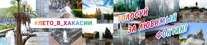 Конкурс фонтанов ТОП