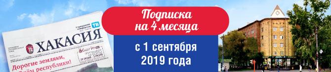ТОП Подписка на 4 месяца с 1 сентября 2019 года