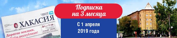 ТОП Подписка на 3 месяца с 1 апреля 2019 года