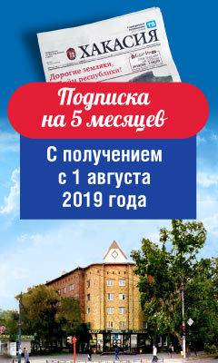Подписка на 5 месяцев с 1 августа 2019 года