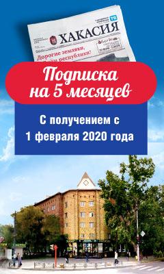 2020 Подписка на 5 месяцев с 1 февраля 2020 года