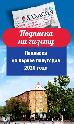 2020 Подписка на 1 полугодие 2020 года