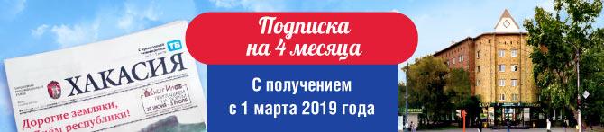 ТОП Подписка на 4 месяца с 1 марта 2019 года