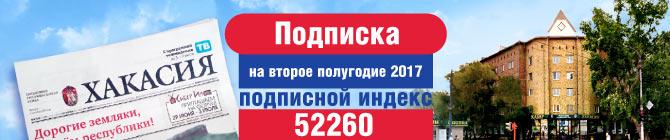 Подписка на газету ТОП