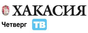 Подписка на газету Хакасия ТВ