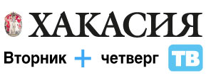 Подписка на газету Хакасия + ТВ