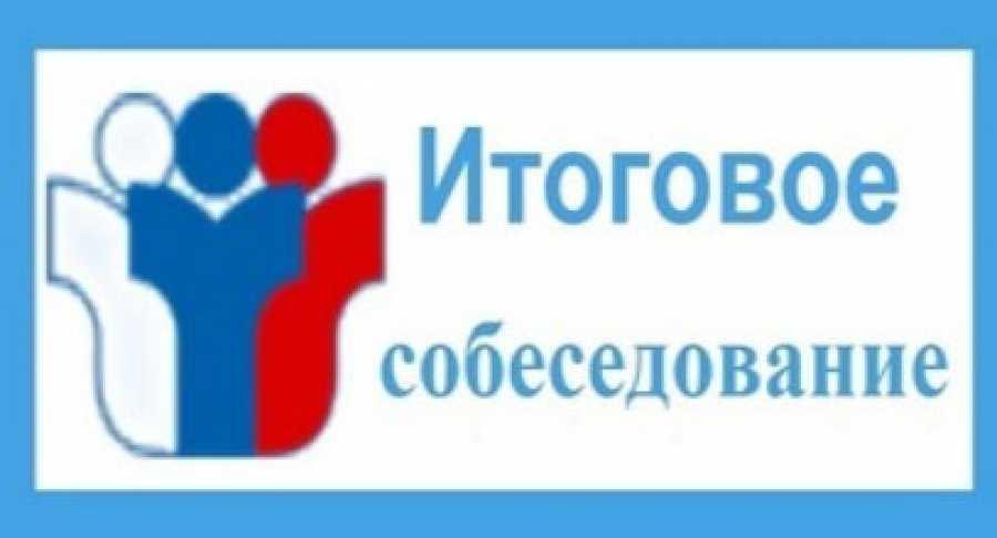 Картинки по запросу собеседование по русскому