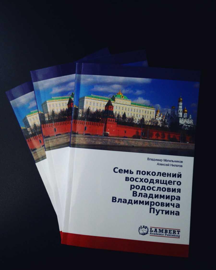 В Хакасии презентуют книгу о родословной Владимира Путина